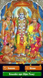 Пазл Шри Рама - собранный