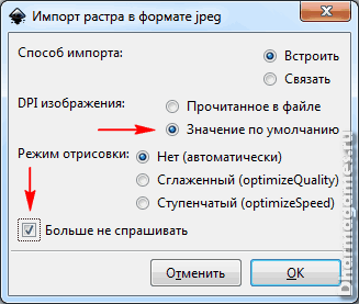 Импорт картинок в Inkscape