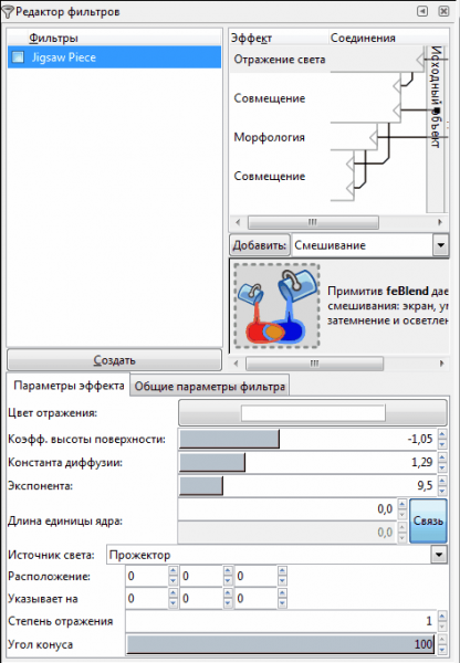 Редактор фильтров в Inkscape