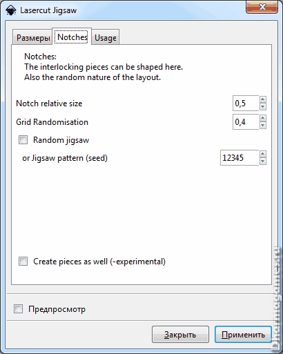 Окно Lasercut Jigsaw вкладка Notches
