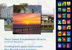 Финальный экран пазла Ульяновская Область